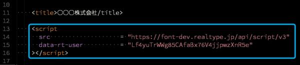 スクリプトタグのHTMLへの埋め込み